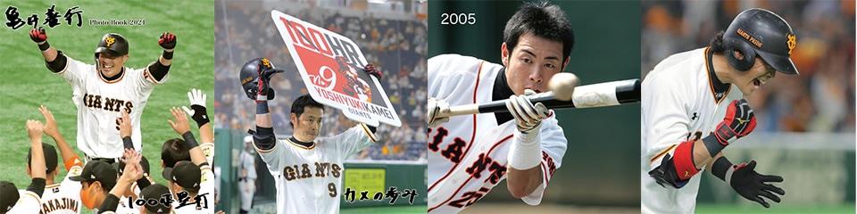 巨人・亀井善行外野手の通算100本塁打記念のミニ写真集「亀井善行 Photo Book 2021」
