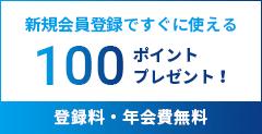 新規会員登録ですぐに使える 100ポイントプレゼント! 登録料・年会費無料