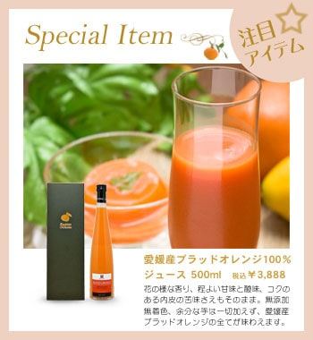 ブラッドオレンジ特集3