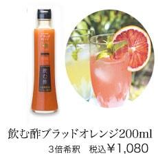 ブラッドオレンジ特集4
