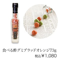 ブラッドオレンジ特集6
