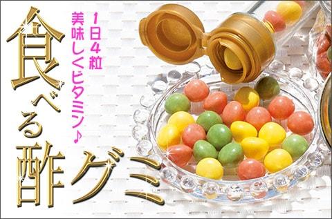 1日4粒美味しくビタミン食べる酢グミ