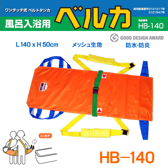 入浴ストレッチャー 浴室入浴補助担架ベルカ HB-140
