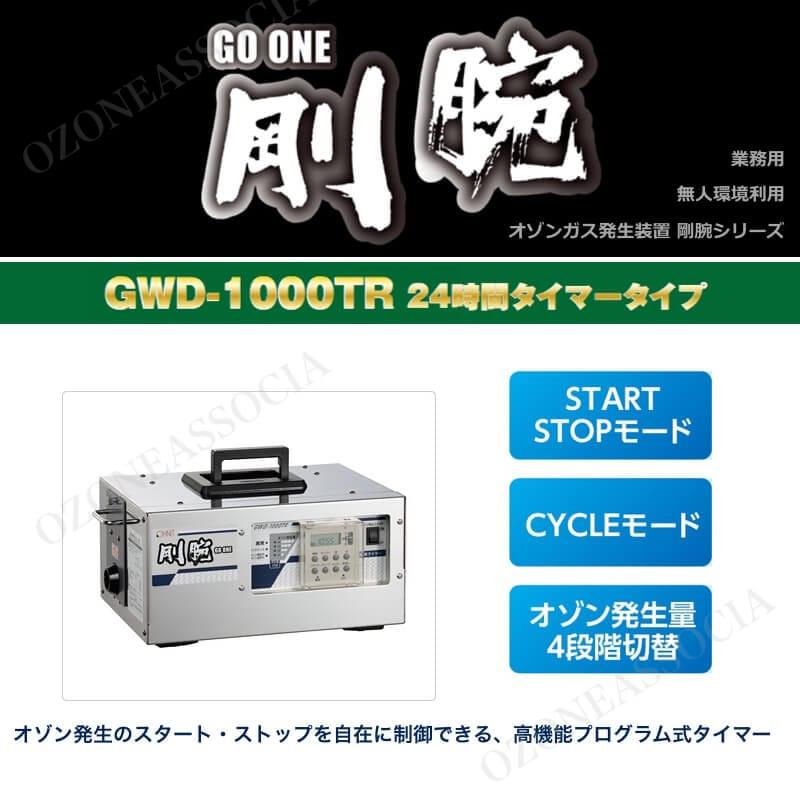 剛腕1000 GWD-1000T オゾン発生装置