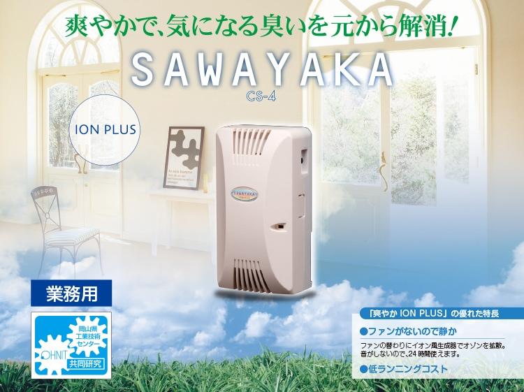 爽やかイオンプラス CS-4