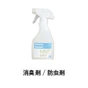 消臭剤 / 防虫剤