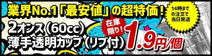 業界No.1「最安値」の超特価 2オンス(60cc)薄手透明カップ(リブ付)1,9円/個 在庫限り