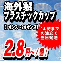 業務用海外製プラスチックカップ