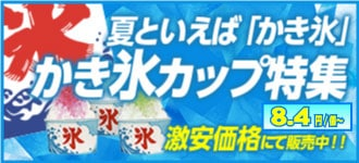 かき氷カップ特集