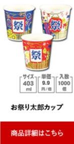 お祭り太郎カップ