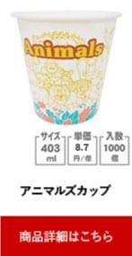 アニマルズカップ
