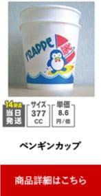 ペンギンカップ