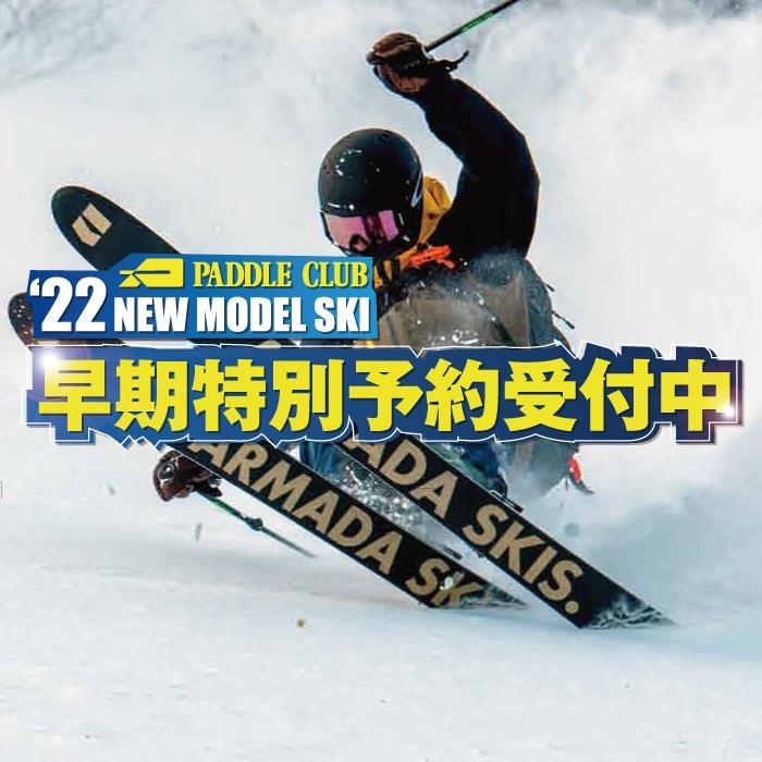 パドルクラブ 21-22 スキー 予約開始