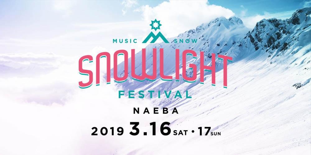 【Snow Light Festival】PADROL出店いたします。