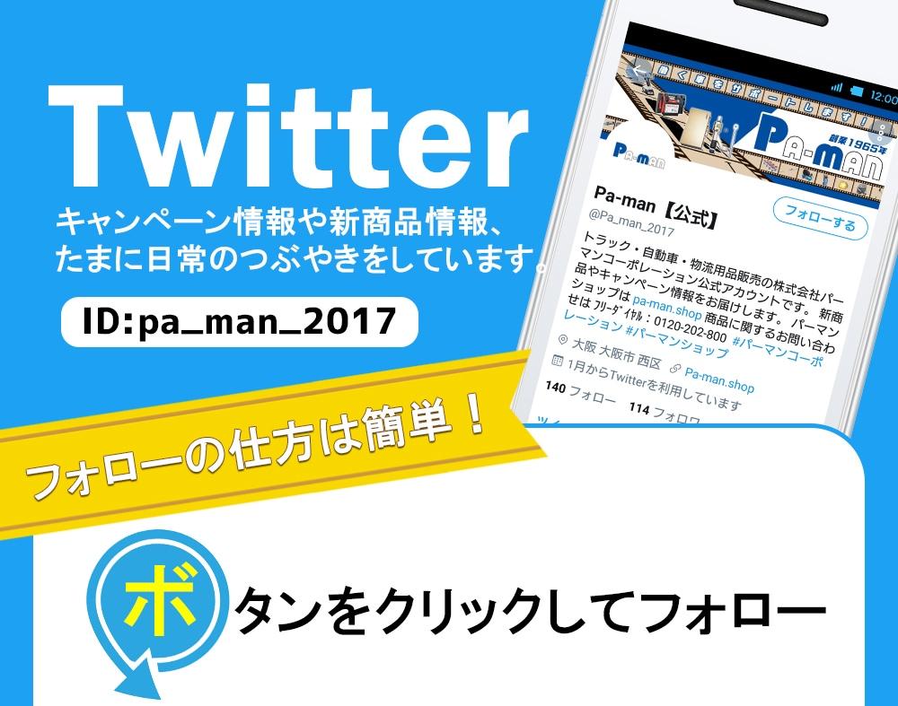 Twitterフォローワー募集中!
