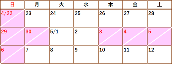 11月キャンペーンカレンダー