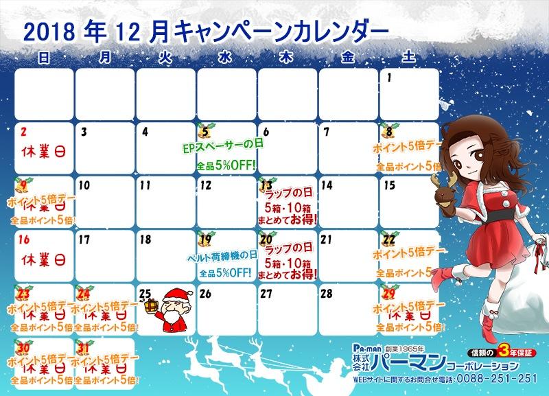 12月キャンペーンカレンダー
