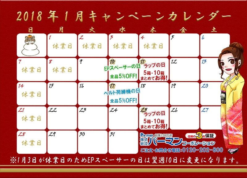 1月キャンペーンカレンダー