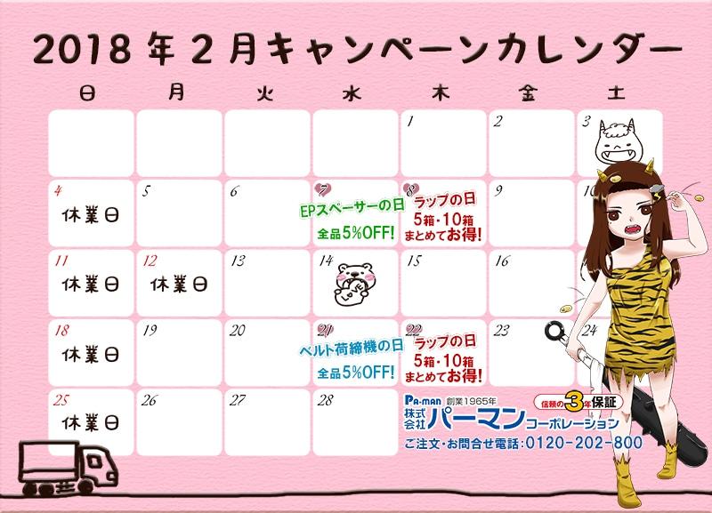 2月キャンペーンカレンダー