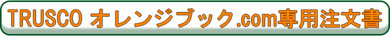 TRUSCO オレンジブック.com専用注文書