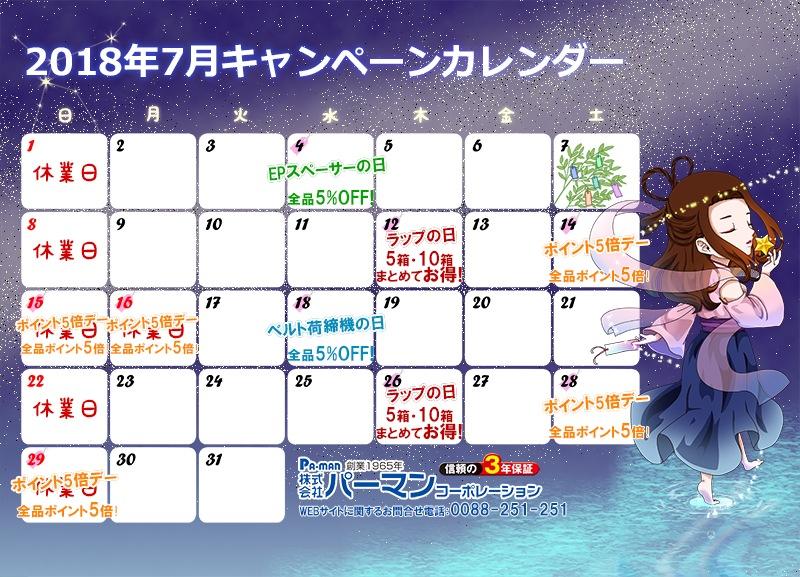 7月キャンペーンカレンダー