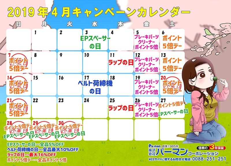 4月キャンペーンカレンダー