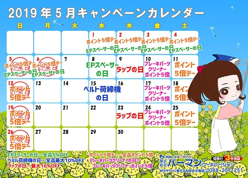 5月キャンペーンカレンダー