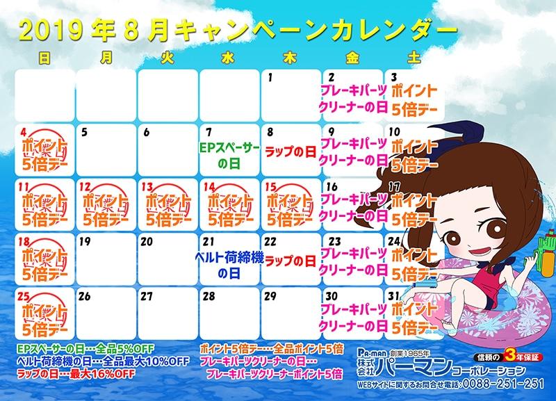 8月キャンペーンカレンダー