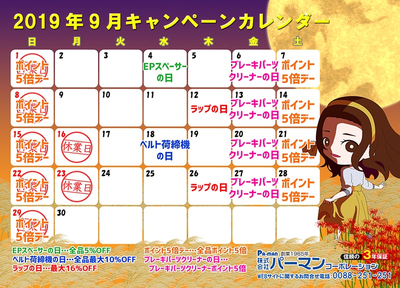 9月キャンペーンカレンダー