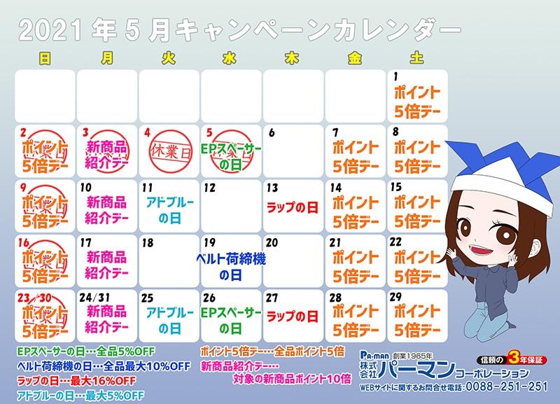 3月キャンペーンカレンダー