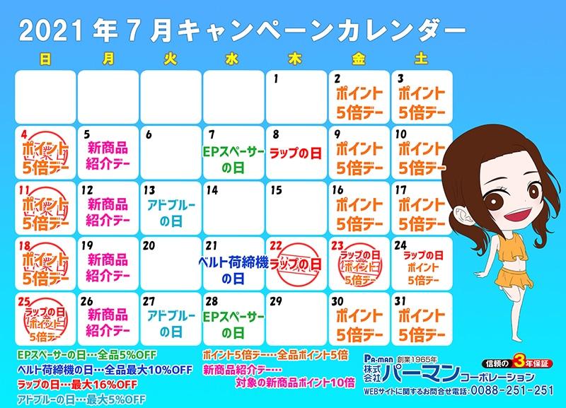 6月キャンペーンカレンダー