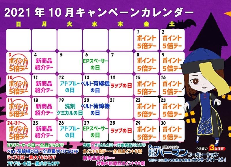10月キャンペーンカレンダー
