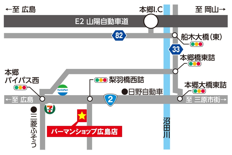 パーマンショップ広島店へのアクセス方法