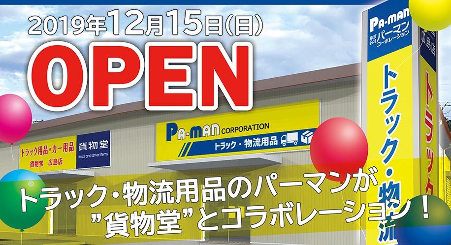 パーマンショップ広島店オープン