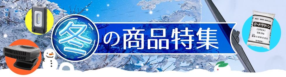厳しい冬を快適に「冬の商品特集」