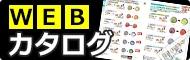 総合WEBカタログ111号のご紹介