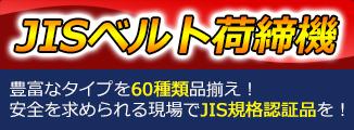 JISベルト荷締機2019売上No1