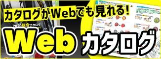 2020年版総合WEBカタログ110号のご紹介