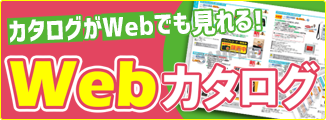 カタログがWebでも見れる!「WEBカタログ」