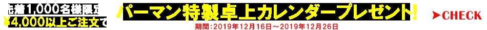 パーマンショップ特性宅九条カレンダープレゼント中!!
