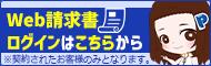 web請求書ログインページ