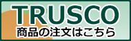 TRUSCO商品注文はこちら