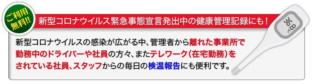 新型コロナウイルス緊急事態宣言発出中の健康管理記録にも!