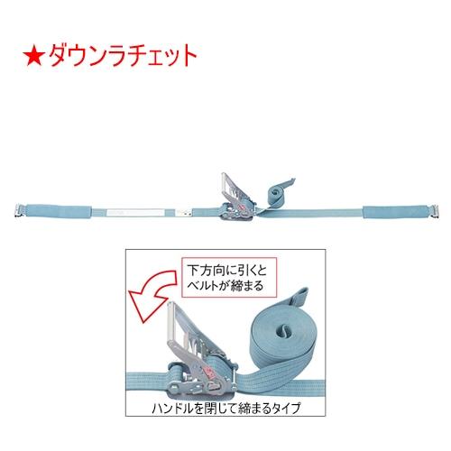 ダウン・ベルト荷締機 JIS Eクリップ(巾50mm 固定1m 巻取3m) 旧品番 6474312000 RR523E