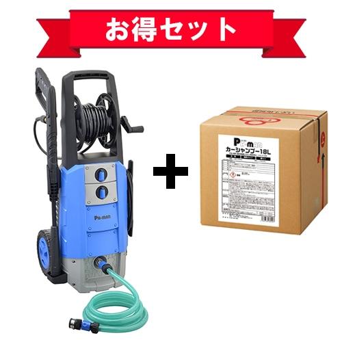 高圧洗浄機 冷水 AC100V&カーシャンプー 18L 中性・無リンタイプ