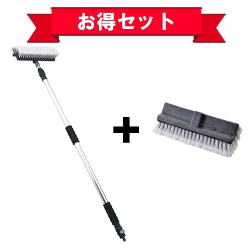 洗車ブラシ(アルミ ポール伸縮式 通水タイプ)&交換ブラシセット