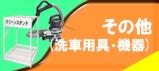 その他(洗車用具・機器)
