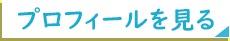 鈴木先生のプロフィール