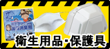 衛生用品・保護具