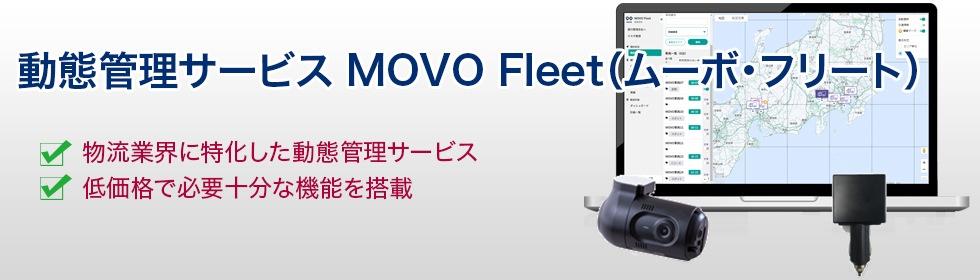 動態管理サービス MOVO Fleet(ムーボ・フリート)のご案内